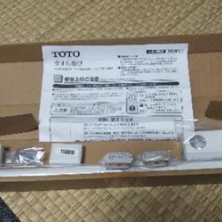 TOTO  タオル掛け(新品)