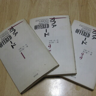 オファードーOFFEREDー全巻セット(1~3巻) 小池一夫・作...