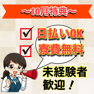 【No.34】寮費無料♪日払いOK!!人気案件☆