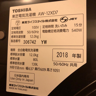 TOSHIBAさん洗濯機☆12キロ お取り置き中