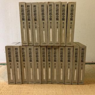 【和辻哲郎全集 全20巻】 岩波書店