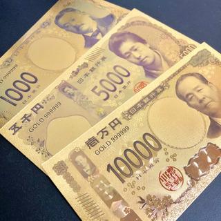 ★新紙幣★壱万円札★五千円札★千円札★3枚★