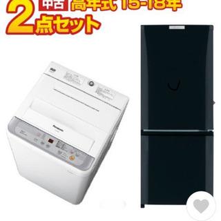 中古、冷蔵庫、洗濯機!