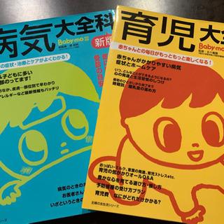 育児書、病気事典