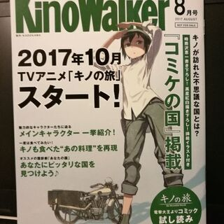キノウォーカー(KinoWalker)