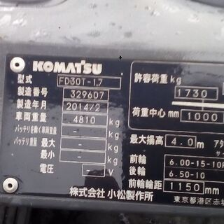 2014年式小松3トンヒンジ付き140万売り