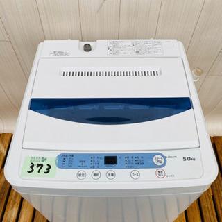 373番 ヤマダ電機✨全自動電気洗濯機⚡️YWM-T50A1‼️