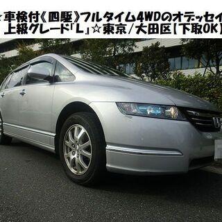 ☆車検付《4WD》RB2四駆のオデッセイ上級グレード『L』☆東京...