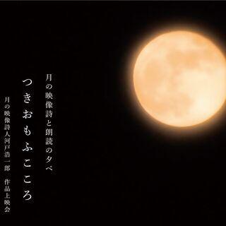 月と音楽と朗読:つきおもふこころ 月の映像詩と朗読の夕べ