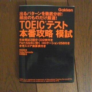 TOEIC問題集 1冊50円