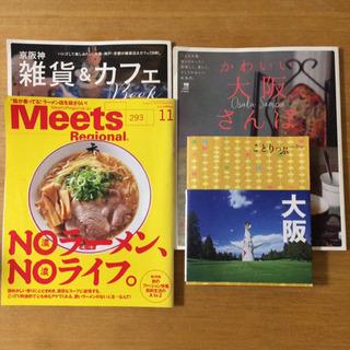 大阪 ガイドブック 4点セット