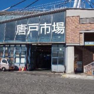 【時給1000円】唐戸市場 週末バイト