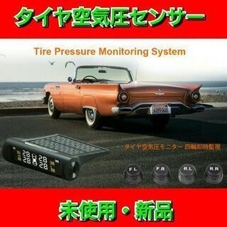TPMSタイヤ空気圧モニターリングシステム タイヤ空気圧センサー...