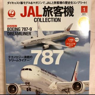 新品未開封ダイキャスト製のJAL ボーイング787 残りわずか