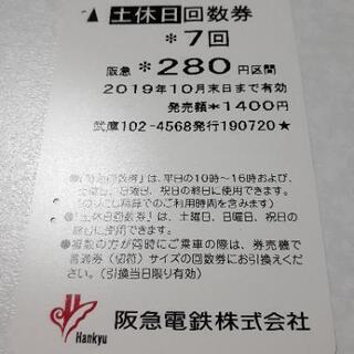 阪急電鉄 土休日回数券 280円区間 残3回分