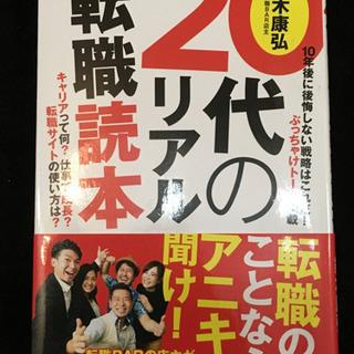 20代のリアル転職読本☆