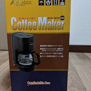コーヒーメーカー 新品未使用   追記あり!