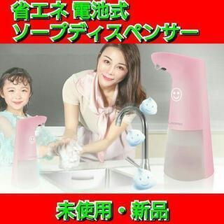 【最終セール!】ソープディスペンサー LAOPAO 自動センサー...