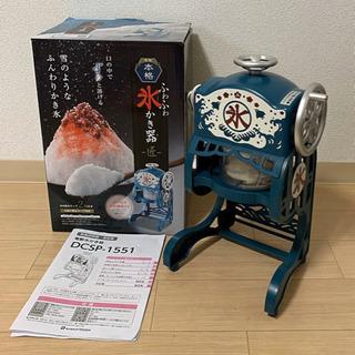 ドウシシャ 電動本格 ふわふわ氷かき器 -匠- DCSP-155...