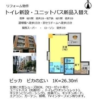 難波へ徒歩15分 大阪メトロ桜川駅徒歩3分 広めの1k ピッカピカです