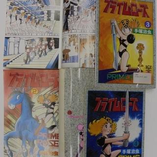 ★漫画「プライム・ローズ」 全4巻  著・手塚治虫 (秋田書店)