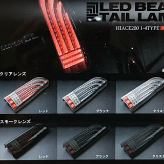 新品・未使用! HELIOS ヘリオス 200系 ハイエース LED テール スモーク×ブラック - 売ります・あげます