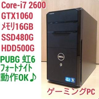 爆速ゲーミング Core-i7 GTX1060 SSD480G ...