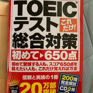 TOEIC問題集 解説付き