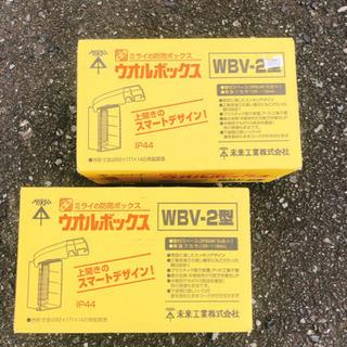 防雨ボックス WBV-2型 2個セット