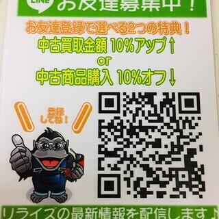 LINEお友達♪新規登録キャンペーン実施中!