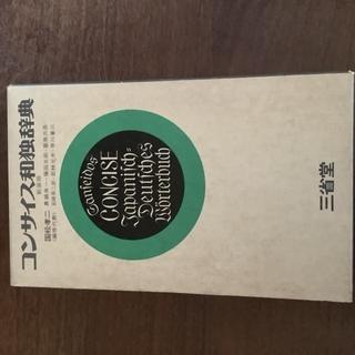 コンサイス和独辞典   三省堂