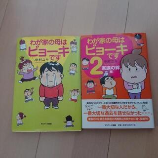 漫画本★わが家の母はビョーキです 中村ユキ  中古 統合失調症の漫画