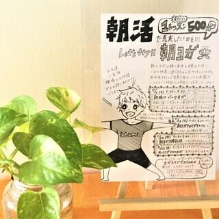 1回わずか500円で始められる朝活!朝一ヨガ&早朝パークヨガおた...