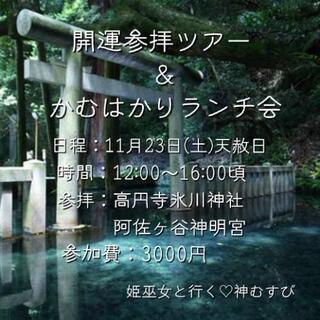 姫巫女と行く♡開運参拝ツアー&かむはかりランチ会