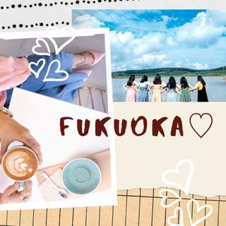 Welcome to Fukuoka ❃ 国際交流【女子限定】