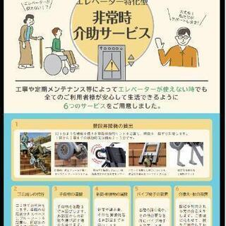 【10/23~】エレベータが動きません。手荷物など運ぶ仕事 - 流山市