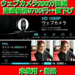 HD ウェブカメラ 1080P 明るさ調整可能 オートフォーカス...