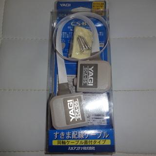 すきま配線ケーブル 八木アンテナ製