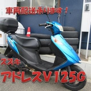 埼玉川口発!スズキ アドレスV125G ブルー 即引渡し可能!