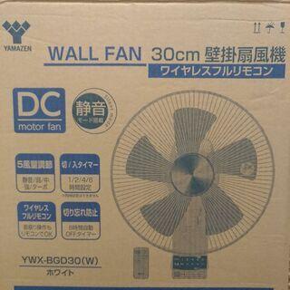 30cm壁掛け扇風機 ワイヤレスリモコン付 山善 YWX-BGD30