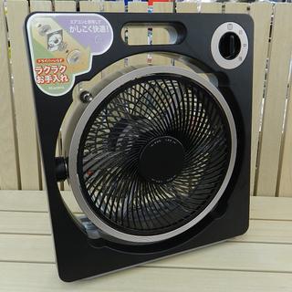 モリタ ボックス扇 サーキュレーター 8枚羽根 風量3段階 ブラ...