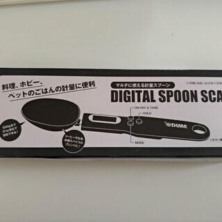 【新品未開封】マルチ計量スプーン デジタルスプーンスケール