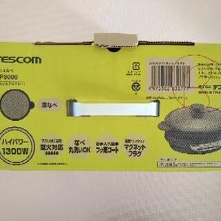 譲ります/TESCOM グリル鍋【テフロン剥がれ】 - 売ります・あげます