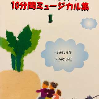 【絶版楽譜】子どものためのミュージカル集