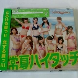 ◆【未開封】新品 スーパーガールズ CD「常夏ハイタッチ」◆