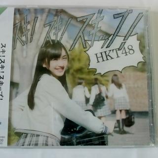 ◆【未開封】新品 HKT48 CD「スキ! スキ! スキップ!」◆