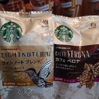 スターバックス レギュラーコーヒー セット