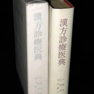 大塚敬節著 漢方診療医典の本を売ります 全652ページ 1982...