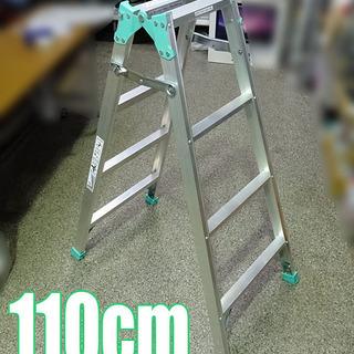 ☆札幌市内限定☆ 美品 ALINCO/アルインコ 脚立 110c...