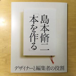 島本脩二「本を作る」展 デザイナーと編集者の役割